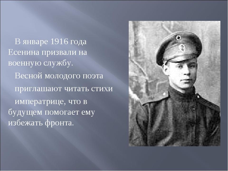 В январе 1916 года Есенина призвали на военную службу. Весной молодого поэта...