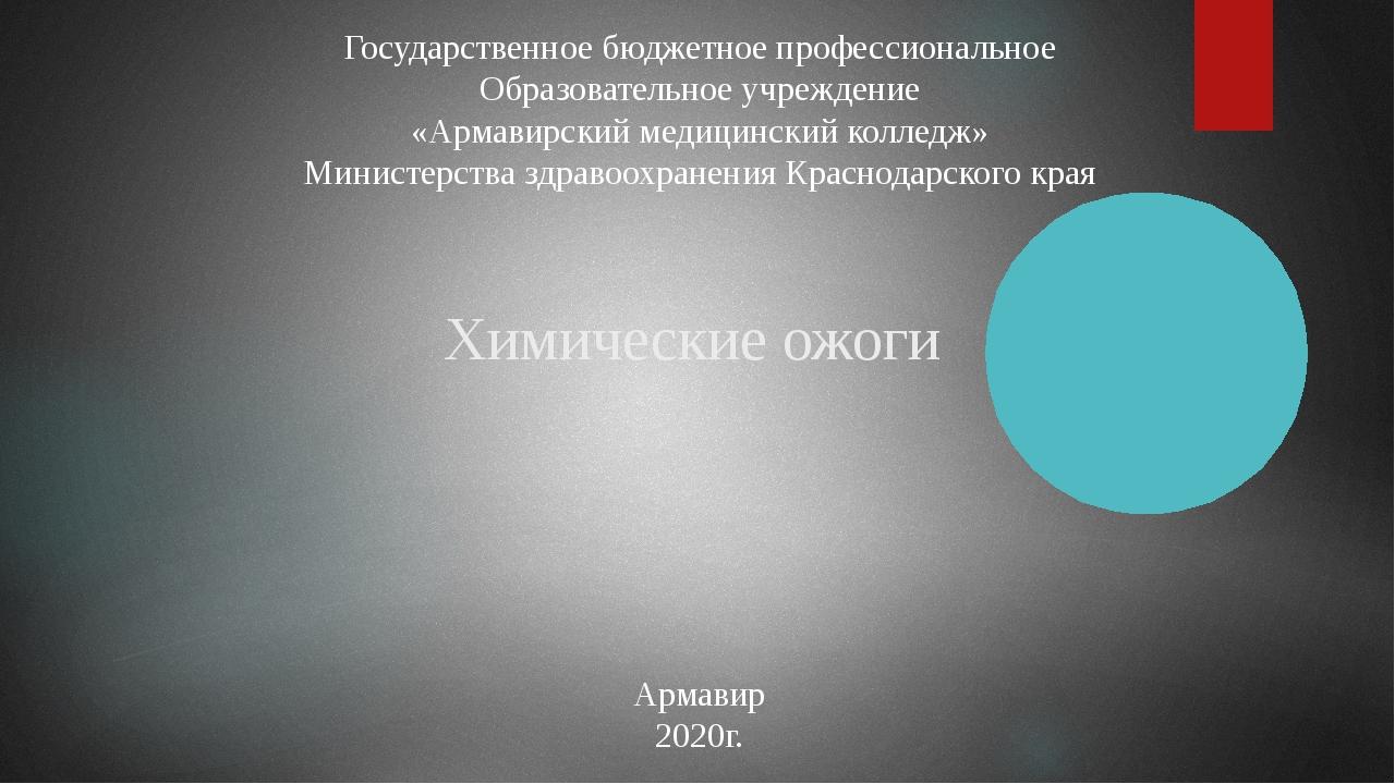 Химические ожоги Государственное бюджетное профессиональное Образовательное у...