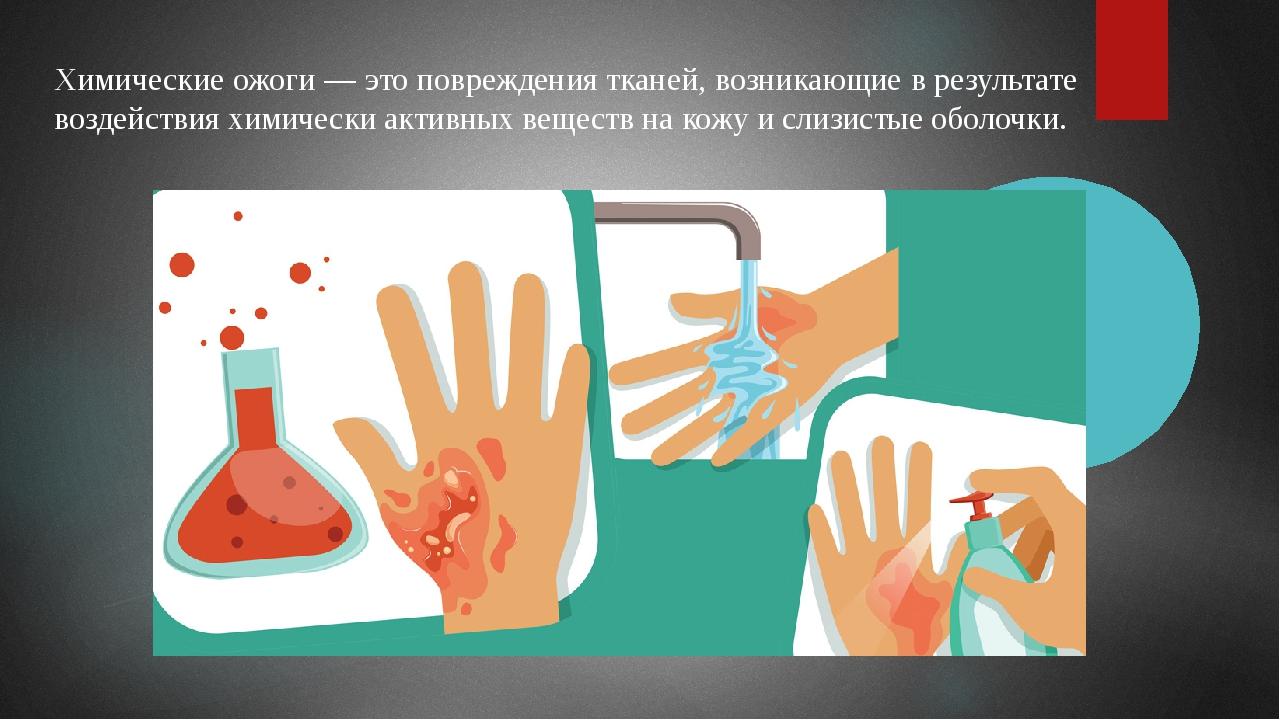 Химические ожоги — это повреждения тканей, возникающие в результате воздейств...