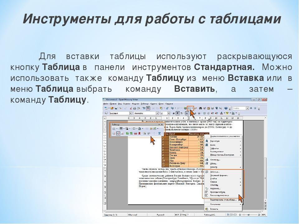 Инструменты для работы с таблицами Для вставки таблицы используют раскрывающ...