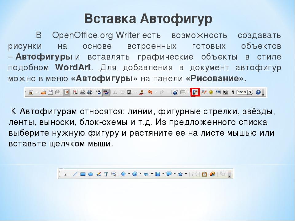 ВставкаАвтофигур В OpenOffice.orgWriterесть возможность создавать рисун...