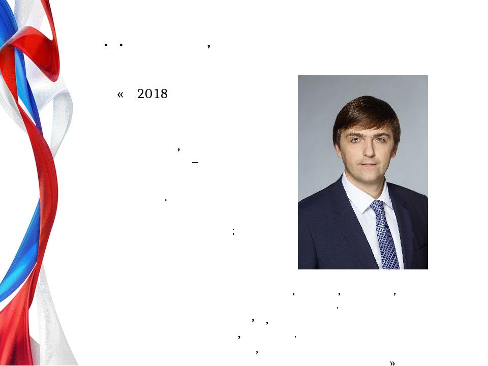 С.С. Кравцов, руководитель Федеральной службы по надзору в сфере образования...