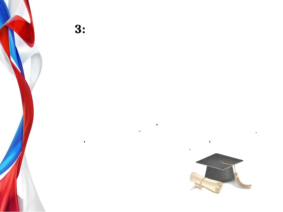 Тема 3: Студенчество как новая страница жизни Задача После успешного прохожде...
