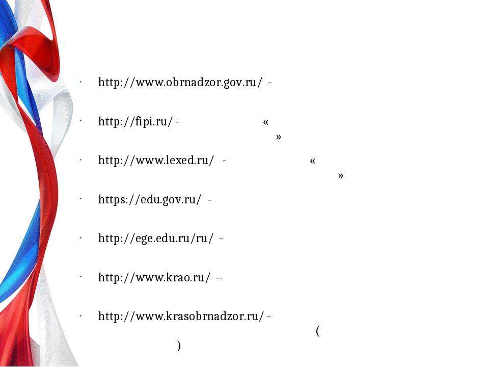 Полезные ссылки в сети Интернет http://www.obrnadzor.gov.ru/ - сайт Федеральн...
