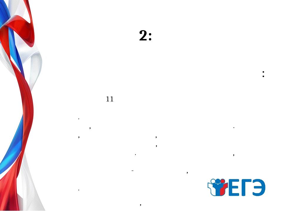 Тема 2: Единый государственный экзамен Задача: После успешного освоения образ...