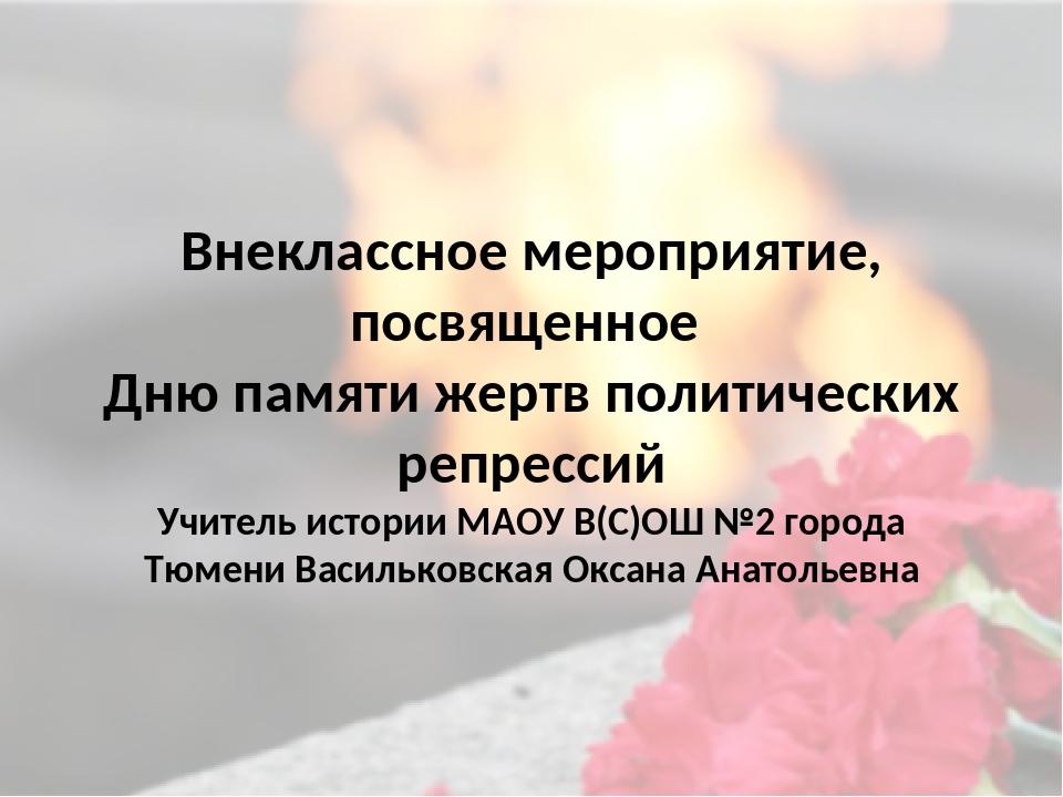 Внеклассное мероприятие, посвященное Дню памяти жертв политических репрессий...