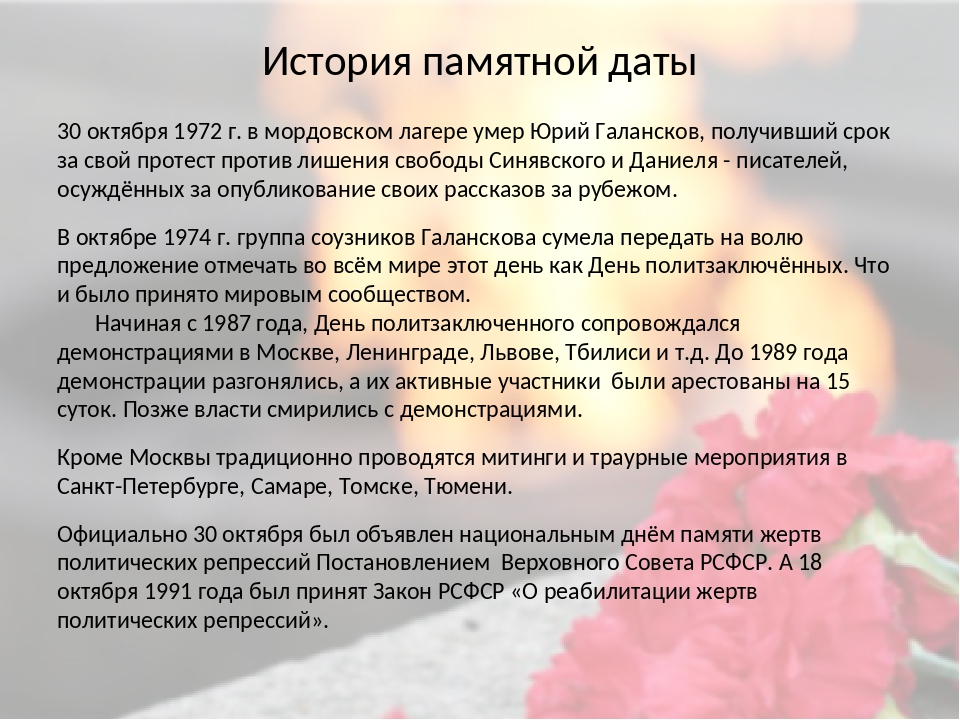 История памятной даты 30 октября 1972 г. в мордовском лагере умер Юрий Галанс...