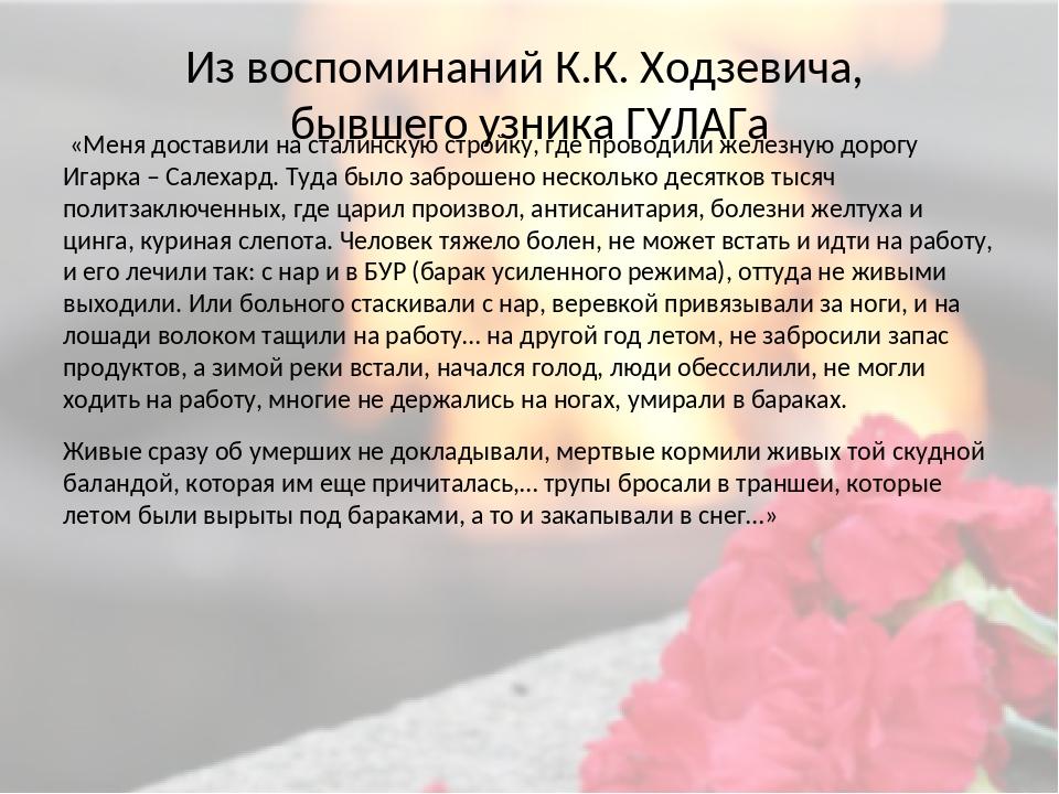 Из воспоминаний К.К. Ходзевича, бывшего узника ГУЛАГа «Меня доставили на стал...