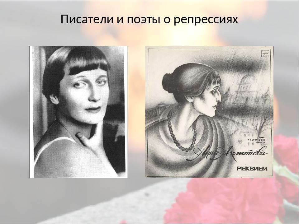 Писатели и поэты о репрессиях