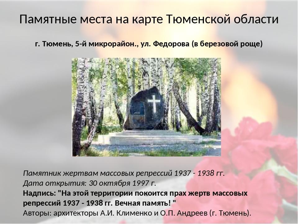 Памятные места на карте Тюменской области г. Тюмень, 5-й микрорайон., ул. Фед...