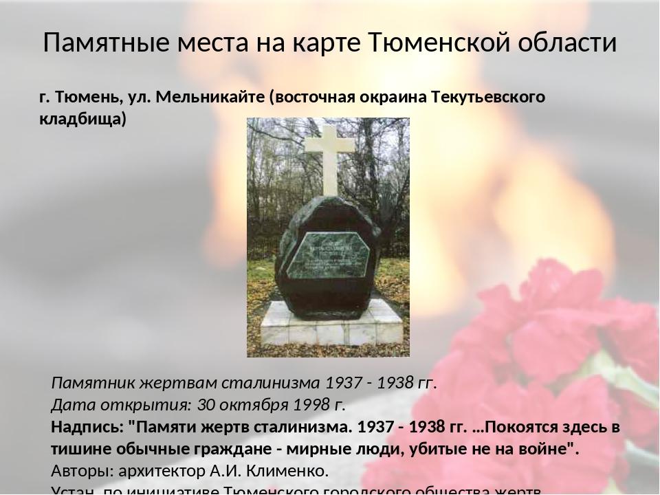 Памятные места на карте Тюменской области г. Тюмень, ул. Мельникайте (восточн...