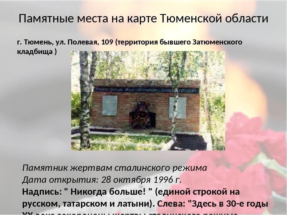 Памятные места на карте Тюменской области г. Тюмень, ул. Полевая, 109 (террит...