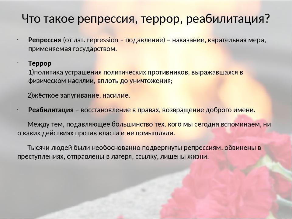 Что такое репрессия, террор, реабилитация? Репрессия (от лат. repression – по...