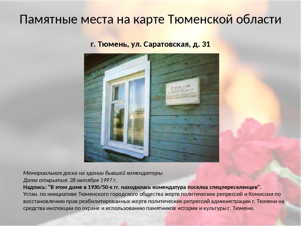 Памятные места на карте Тюменской области г. Тюмень, ул. Саратовская, д. 31 М...