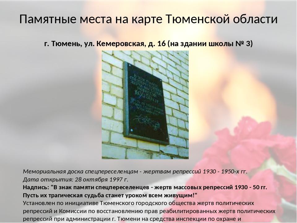 Памятные места на карте Тюменской области Мемориальная доска спецпереселенцам...