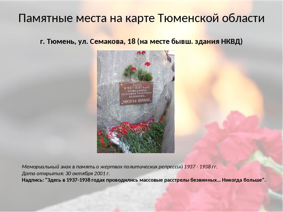 Памятные места на карте Тюменской области Мемориальный знак в память о жертва...