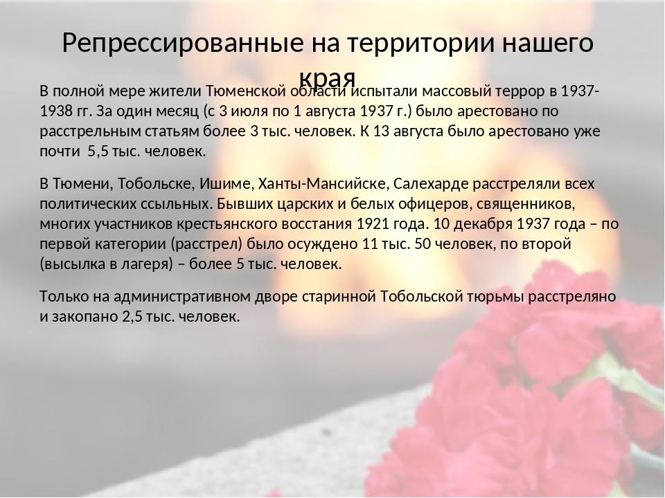 Репрессированные на территории нашего края В полной мере жители Тюменской обл...