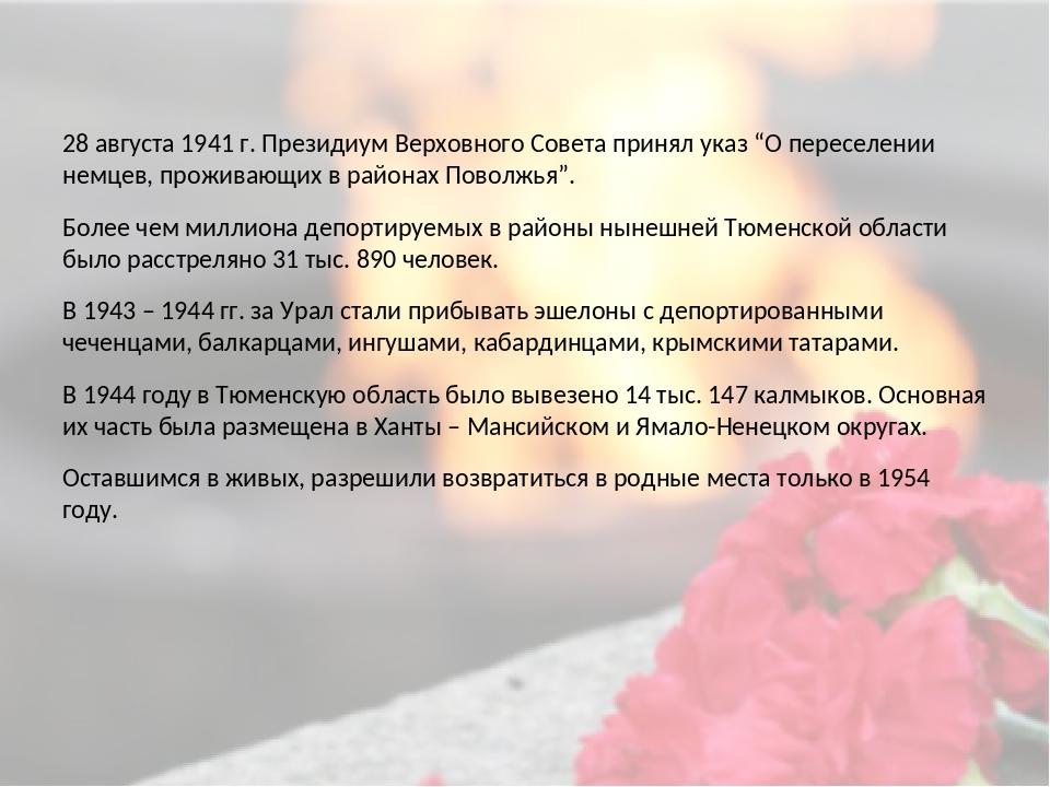 """28 августа 1941 г. Президиум Верховного Совета принял указ """"О переселении нем..."""