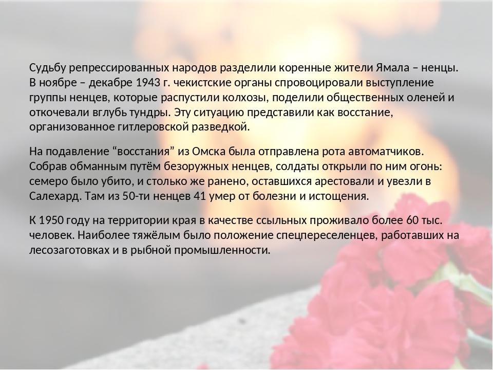 Судьбу репрессированных народов разделили коренные жители Ямала – ненцы. В но...