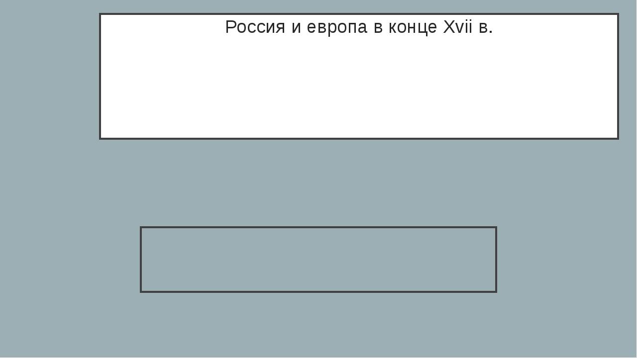 Россия и европа в конце Xvii в.
