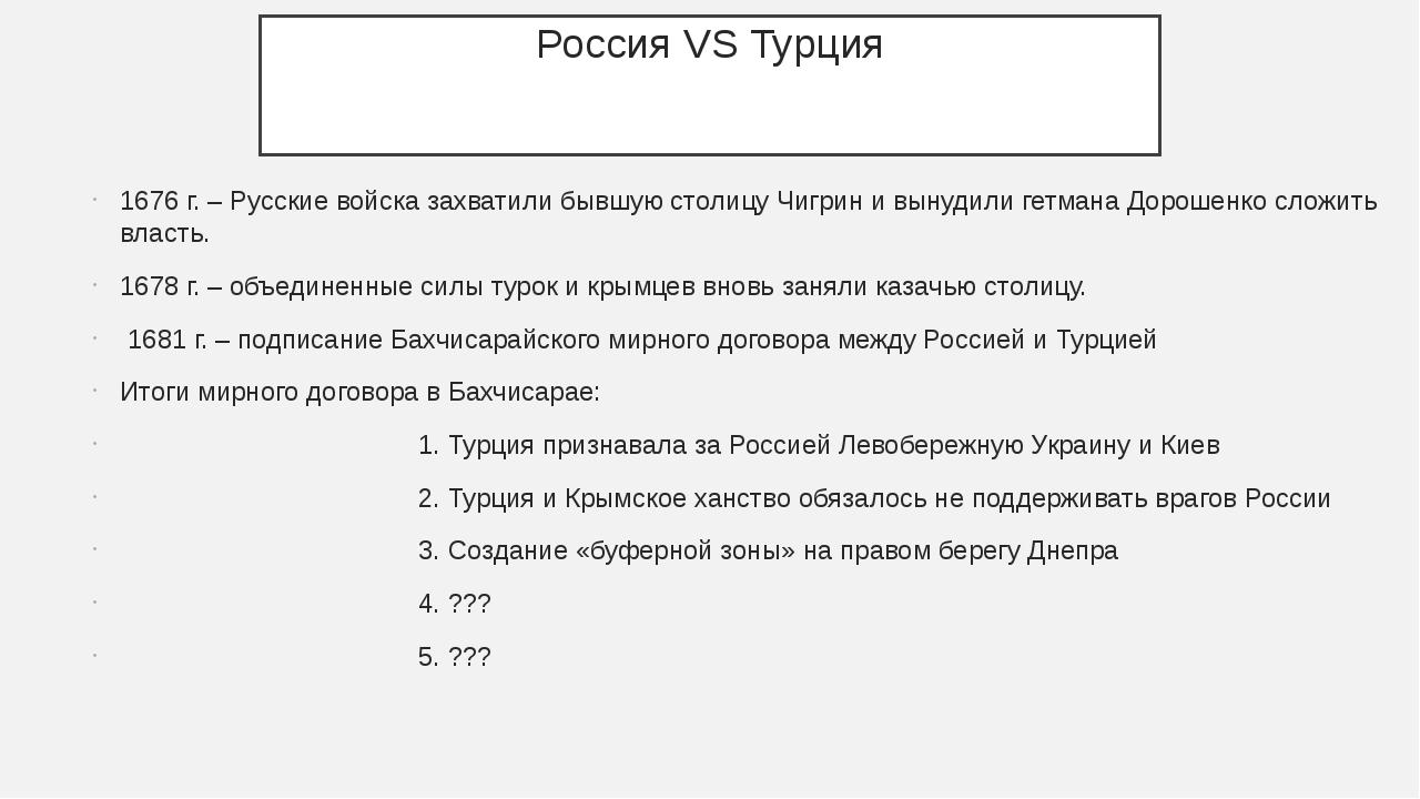 Россия VS Турция 1676 г. – Русские войска захватили бывшую столицу Чигрин и в...