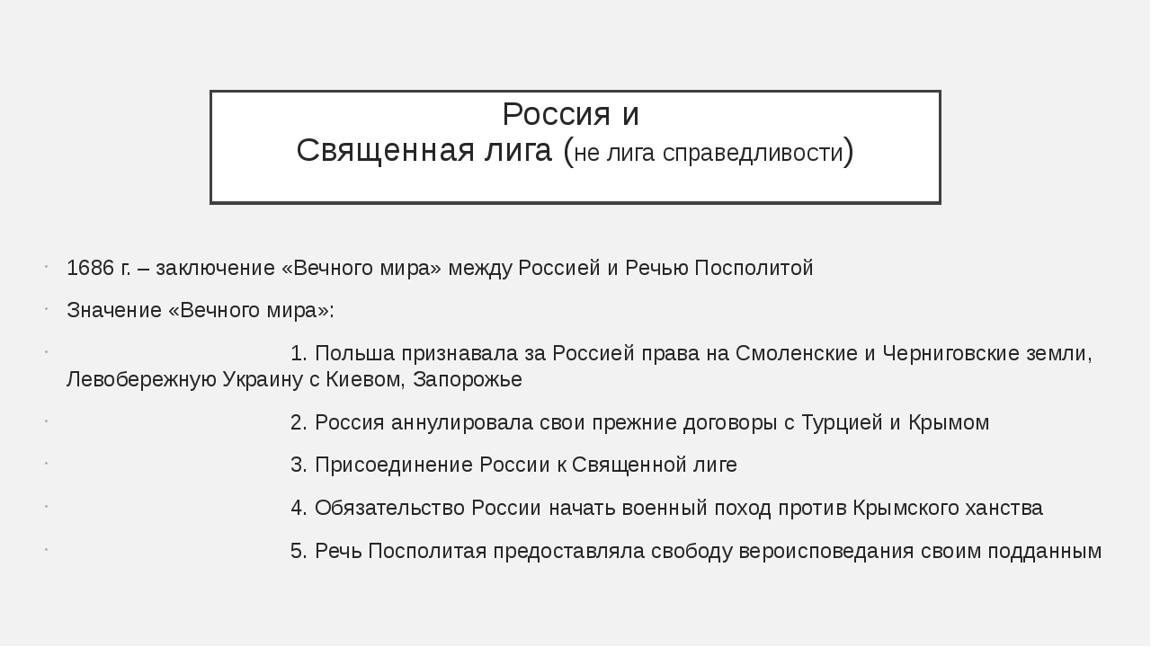 Россия и Священная лига (не лига справедливости) 1686 г. – заключение «Вечног...