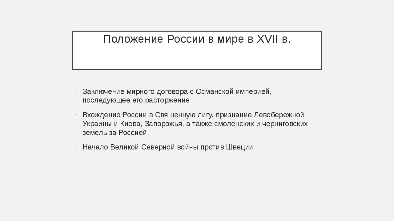 Положение России в мире в XVII в. Заключение мирного договора с Османской имп...
