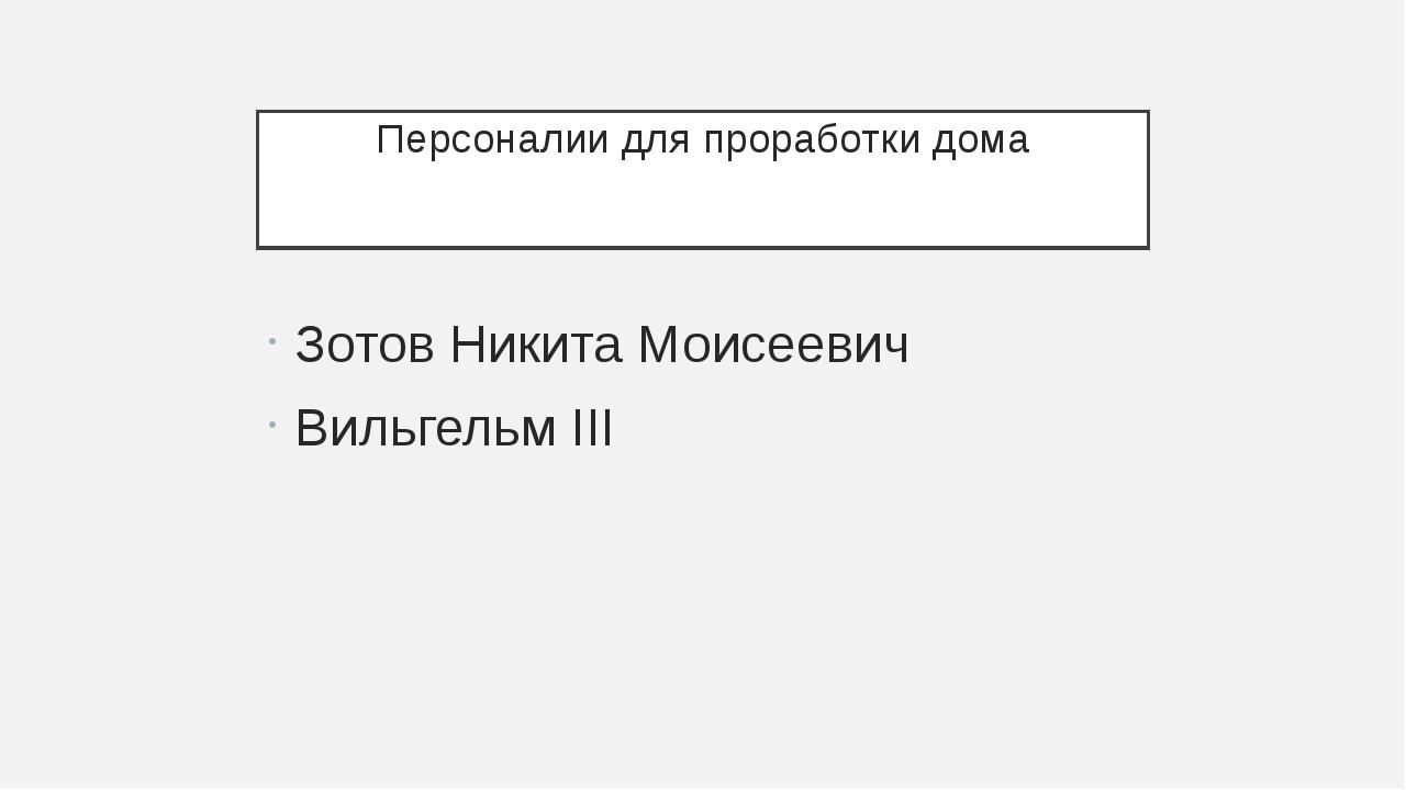 Персоналии для проработки дома Зотов Никита Моисеевич Вильгельм III