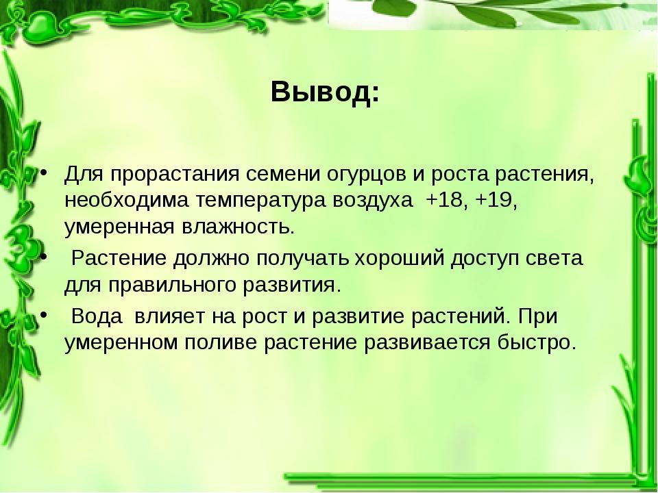 Вывод: Для прорастания семени огурцов и роста растения, необходима температу...