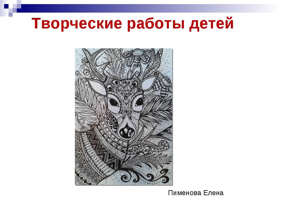Творческие работы детей Пименова Елена