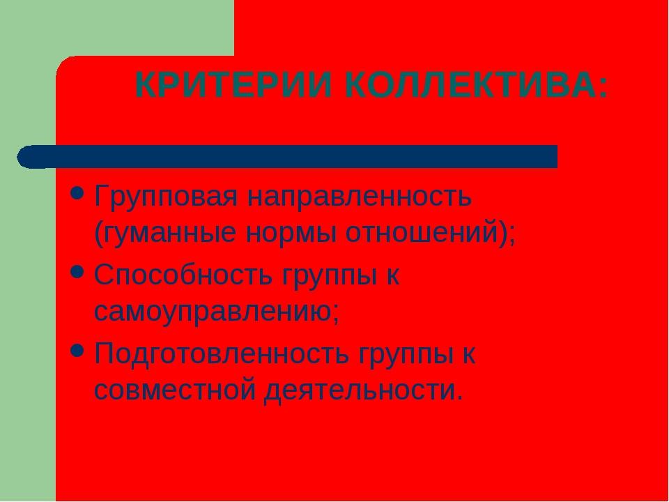 КРИТЕРИИ КОЛЛЕКТИВА: Групповая направленность (гуманные нормы отношений); Сп...