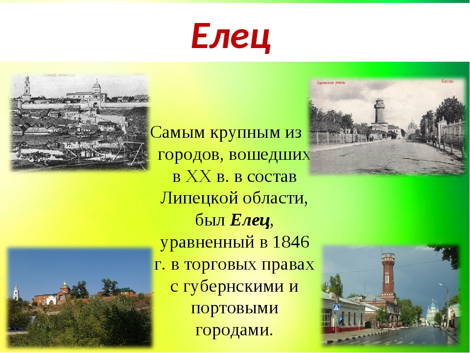 Картинки к 65 летию липецкой области