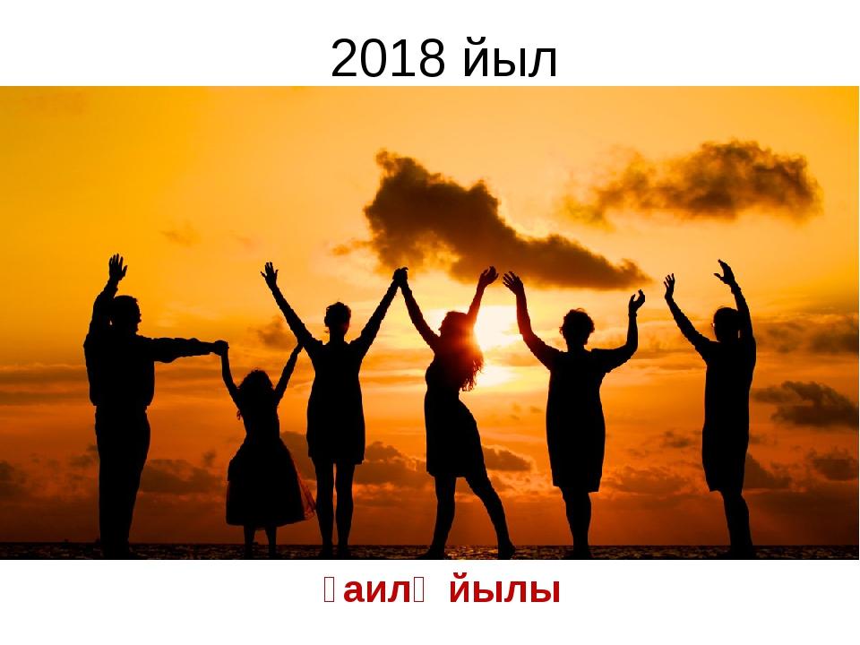2018 йыл ғаилә йылы