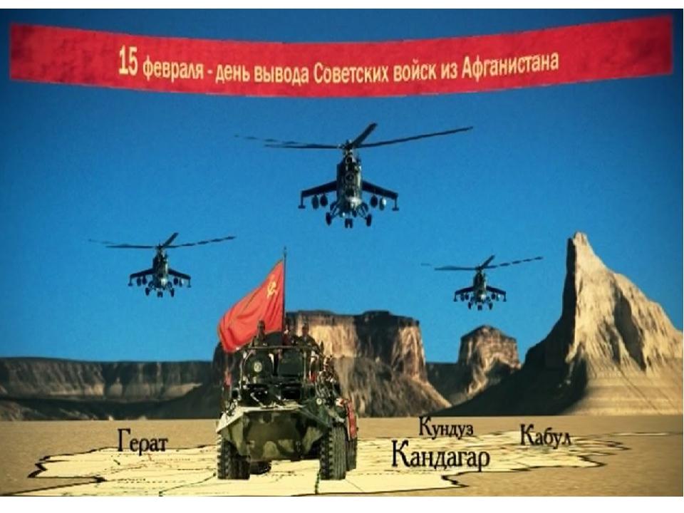 Картинки к выводу войск из афганистана 30 лет, для мужчин