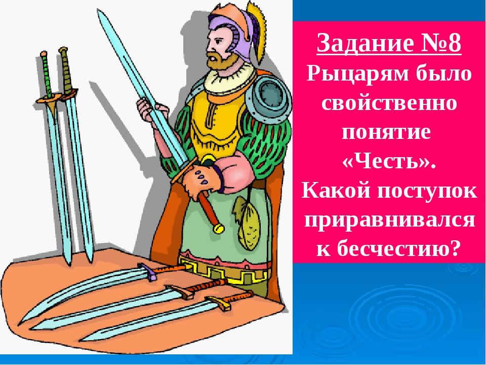 Задание №8 Рыцарям было свойственно понятие «Честь». Какой поступок приравнив...