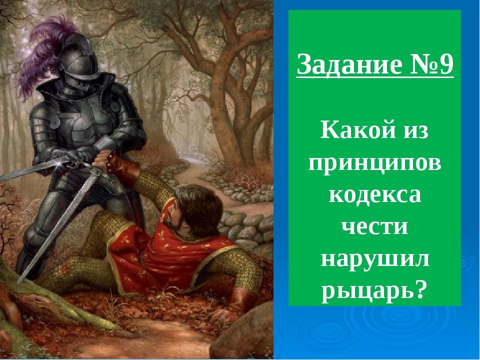 Задание №9 Какой из принципов кодекса чести нарушил рыцарь?