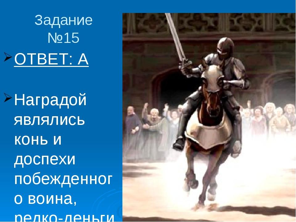 Задание №15 ОТВЕТ: А Наградой являлись конь и доспехи побежденного воина, ред...
