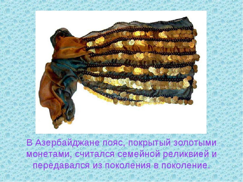 В Азербайджане пояс, покрытый золотыми монетами, считался семейной реликвией...