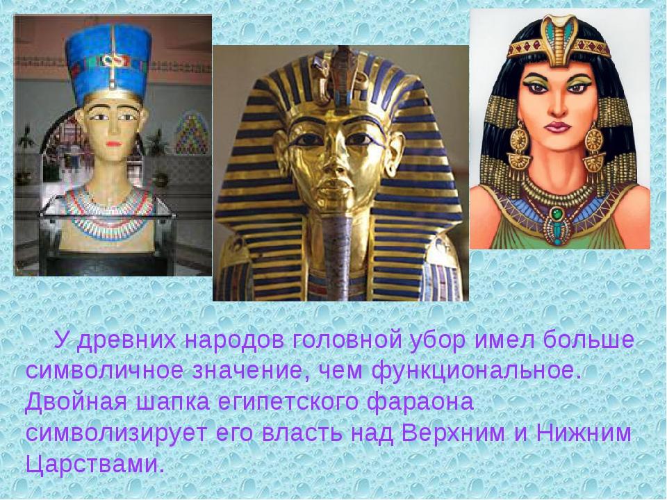 У древних народов головной убор имел больше символичное значение, чем функци...