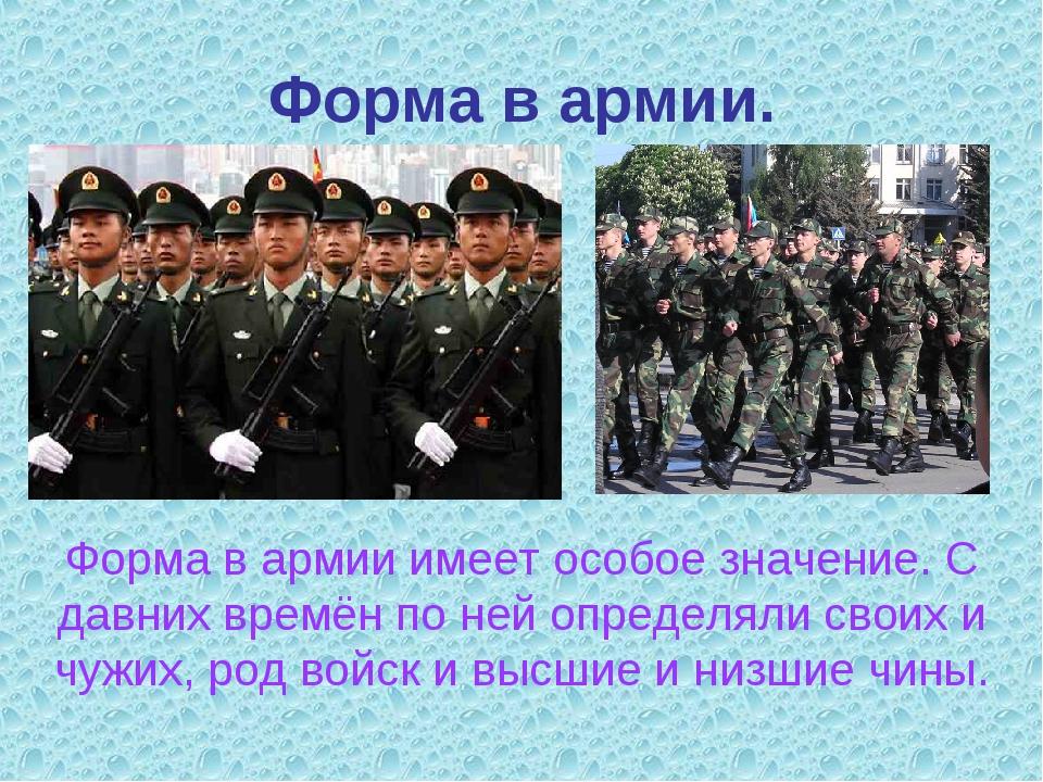 Форма в армии. Форма в армии имеет особое значение. С давних времён по ней оп...