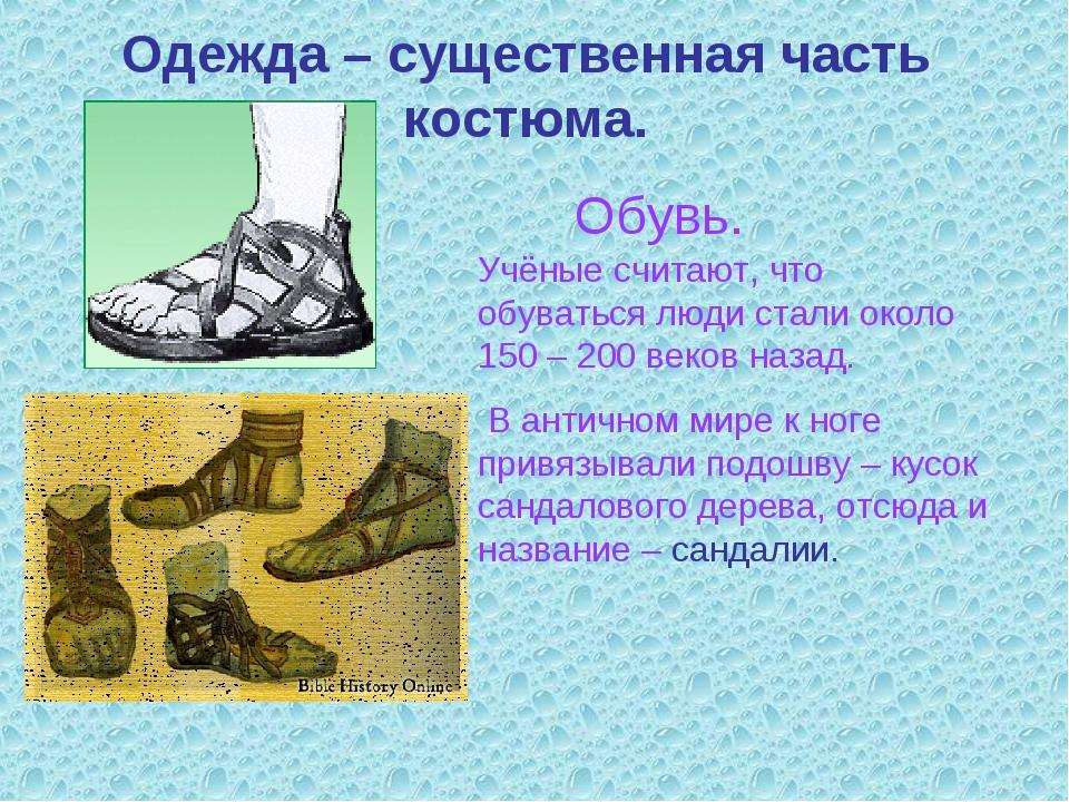 Одежда – существенная часть костюма. Обувь. Учёные считают, что обуваться люд...