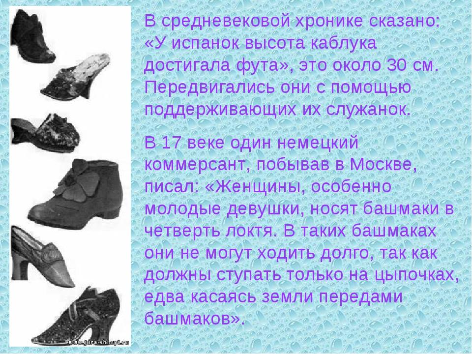 В средневековой хронике сказано: «У испанок высота каблука достигала фута», э...