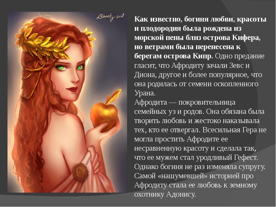 картинки греческой богини любви и плодородия три