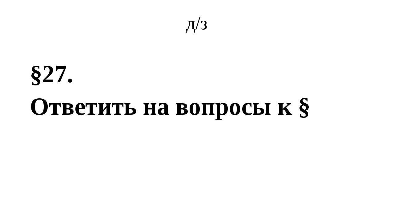 д/з §27. Ответить на вопросы к §