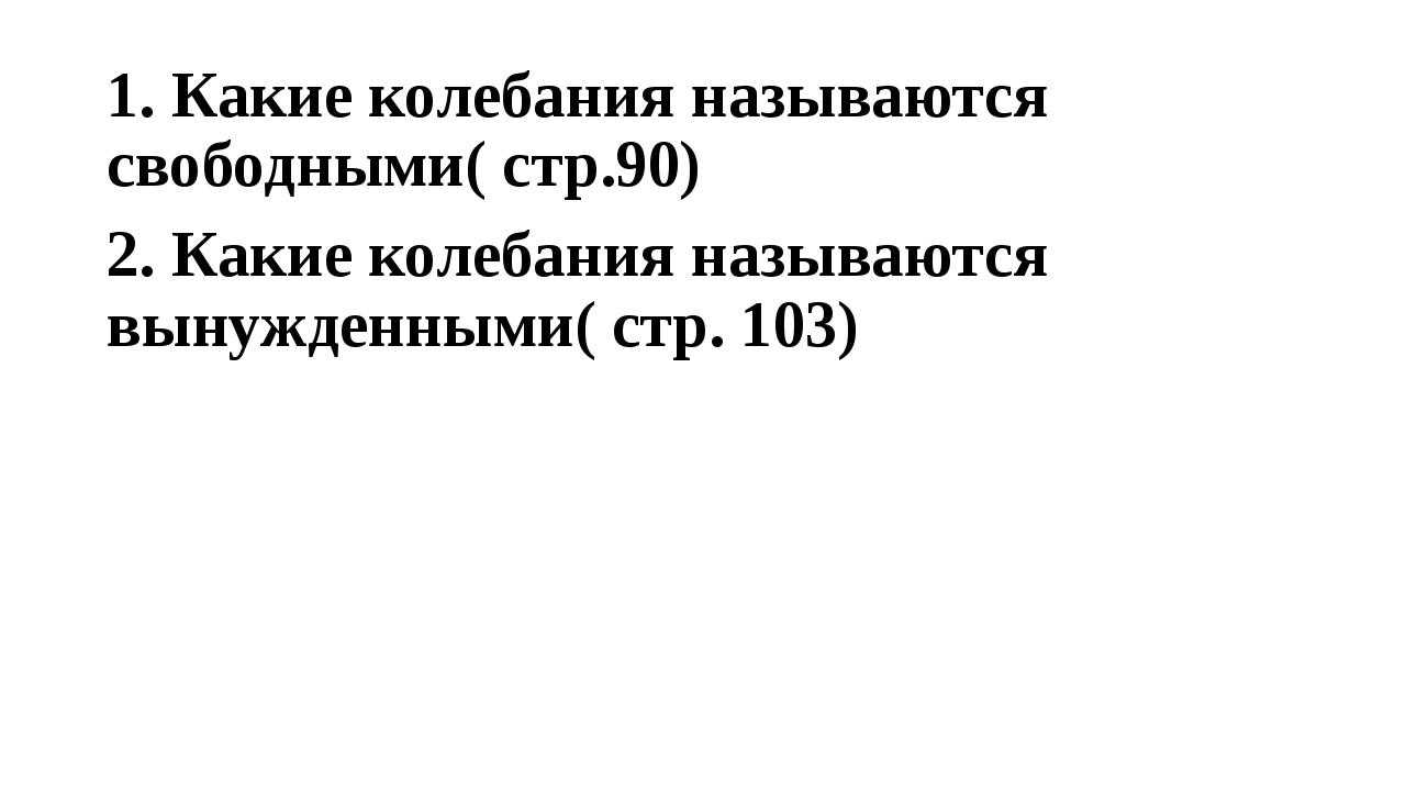 1. Какие колебания называются свободными( стр.90) 2. Какие колебания называют...