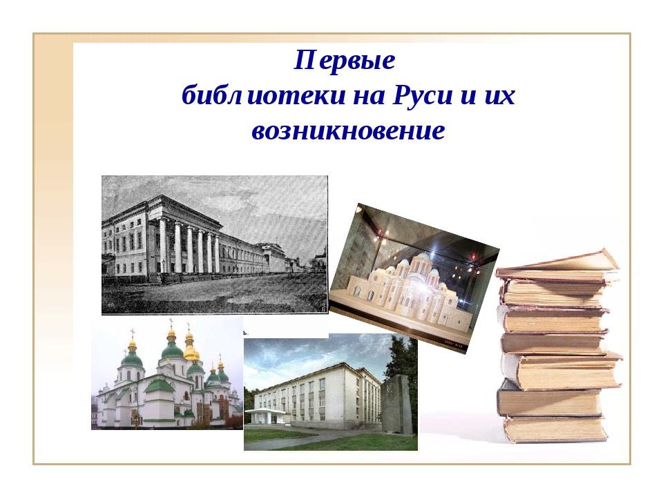 Первая библиотека на руси картинки