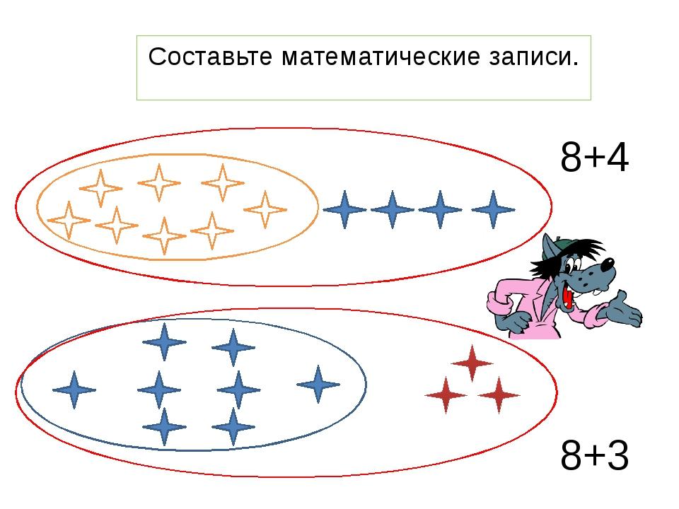 Составьте математические записи. 8+4 8+3