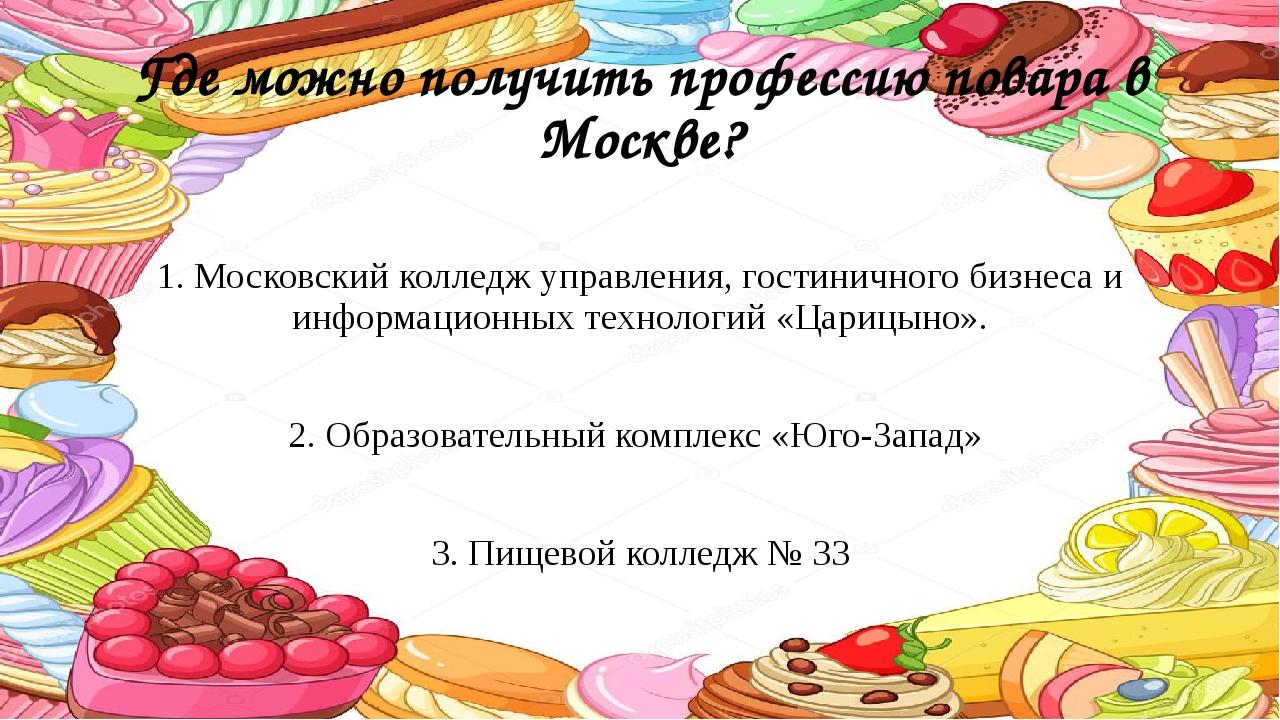 Где можно получить профессию повара в Москве? 1. Московский колледж управлени...