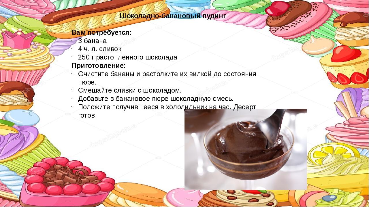 Шоколадно-банановый пудинг Вам потребуется: 3 банана 4 ч. л. сливок 250 гра...