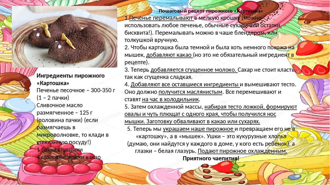 Пошаговый рецепт пирожного «Картошка» 1.Печенье перемалывают в мелкую крошку...